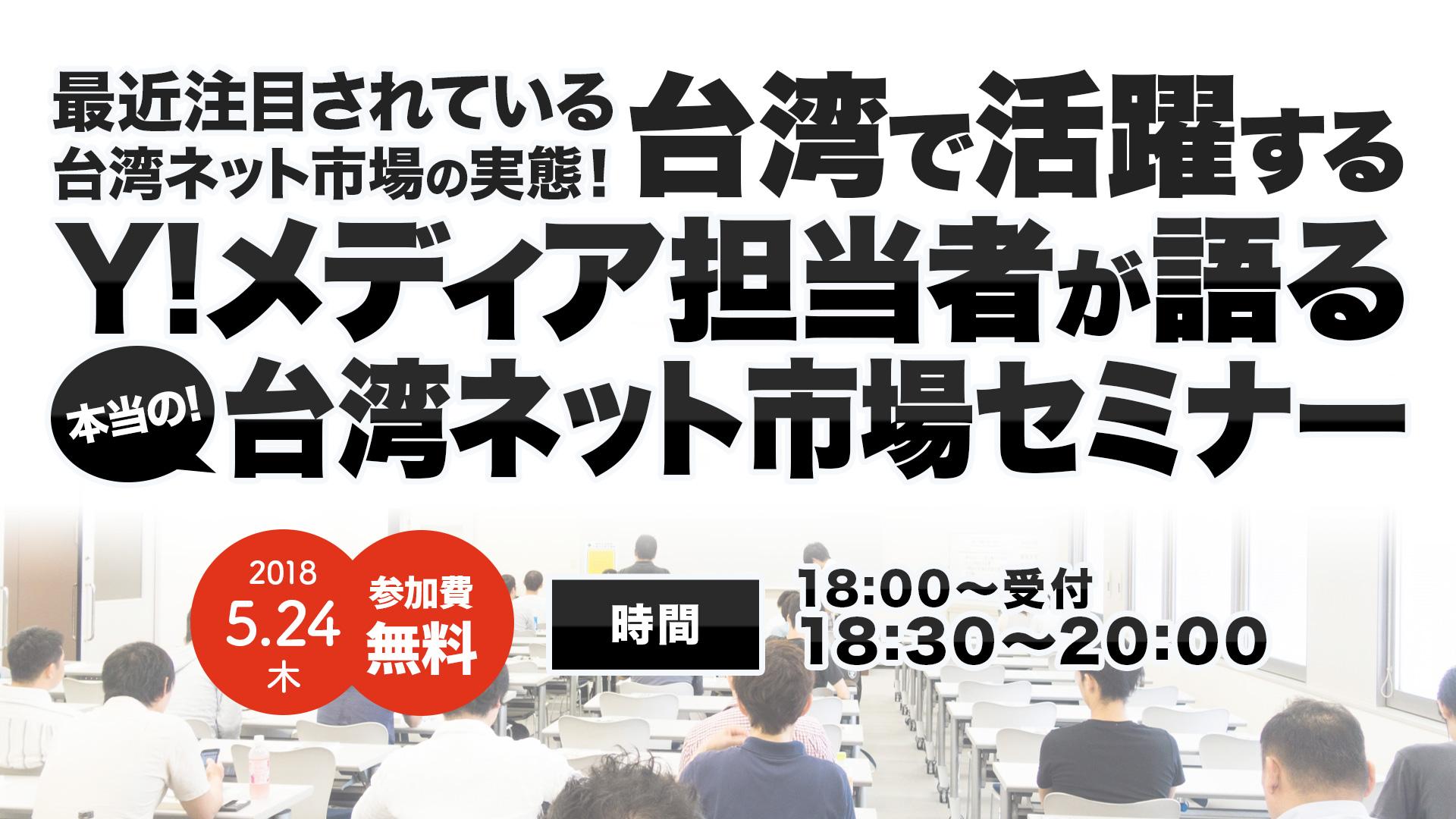 taiwan_seminar (1)
